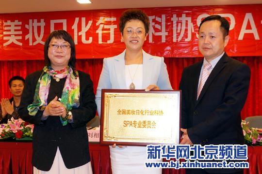 全国美妆日化行业科协主席张春彦(右)向全国美妆日化行业科技图片