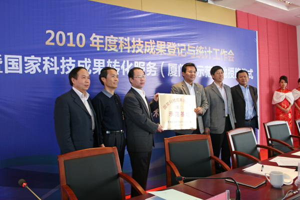 国家科技成果转化服务(厦门)示范基地揭牌 科易网